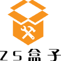 zs盒子 v2.0