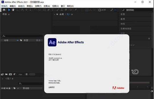 After Effects2021破解版