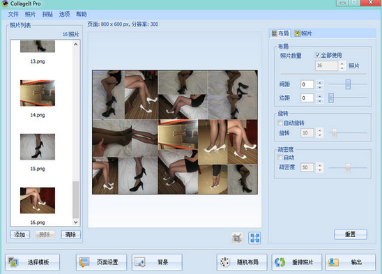 collageit拼图神器图1