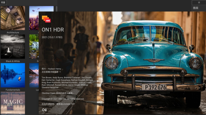 ON1 HDR 2021图1