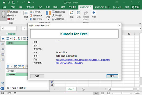 Kutools for Excel 24图1